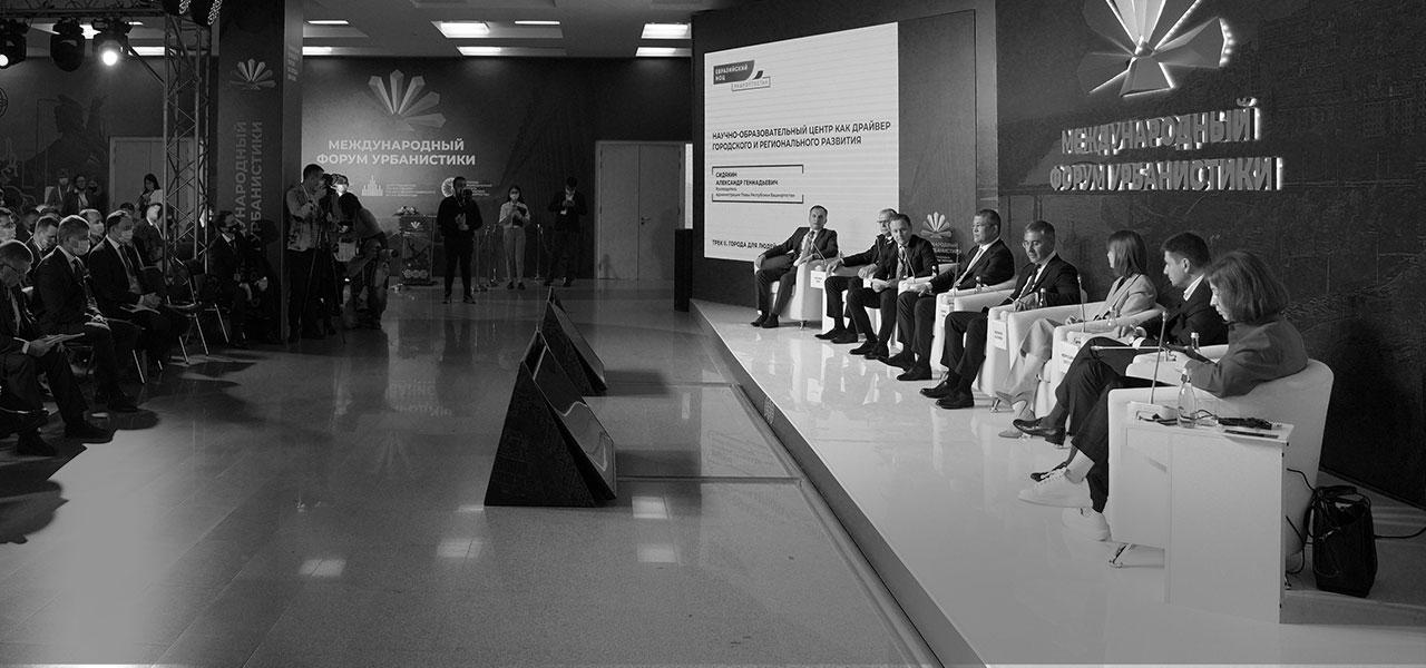 Международный форум урбанистики вУфе: первый после самоизоляции